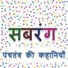 Stories of Panchtantra पंचतंत्र की कहानियाँ