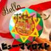 helloポセイドン - ヒューマンロスト