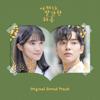 Epitone Project - 첫사랑 (Drama Version) portada
