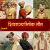 Shivrajyabhishek Geet (From