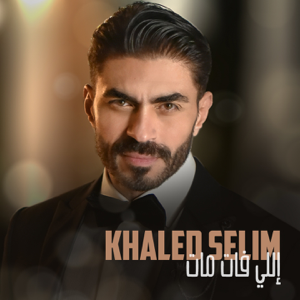 Khaled Selim - Elli Fat Mat