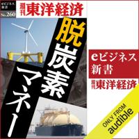 脱炭素マネー(週刊東洋経済eビジネス新書No.260)