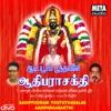 Aadipooram Poothavalae Aadhiparasakthi
