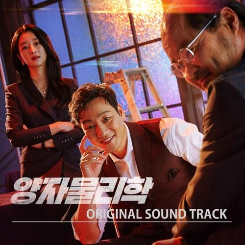 Roh Hyoung Woo – 양자물리학 OST