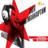 Paul McCartney - CHOBA B CCCP artwork