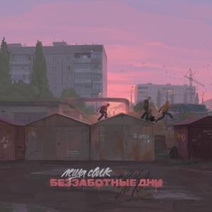 Беззаботные дни - Single