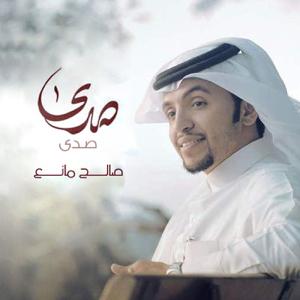 Saleh Manee - Sada (Ekaa)