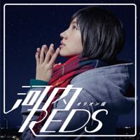 河内REDS - オリオン座 artwork