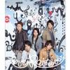 Love Rainbow - Arashi Cover Art