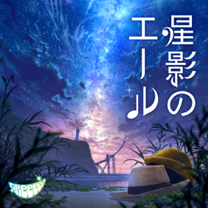GReeeeN - Hoshikageno Yell - EP