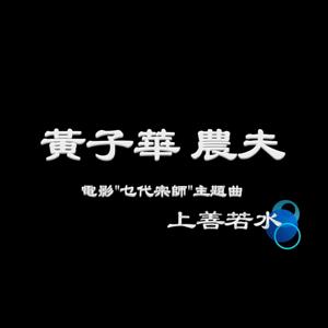 黃子華 & 農夫 - 上善若水 (電影《乜代宗師》主題曲)