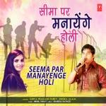Seema Par Manayenge Holi - Single