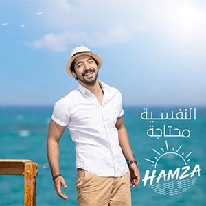 Mohamed Hamza - Al Nafseya Mehtaga
