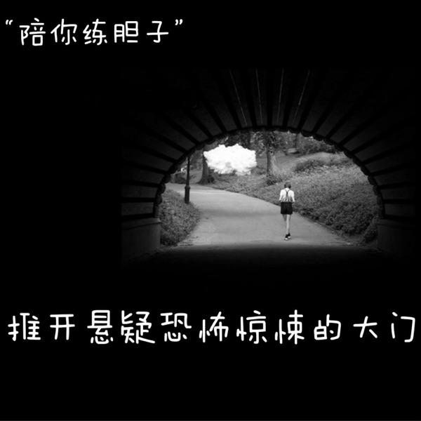 阴阳鬼录:真实灵异恐怖鬼故事