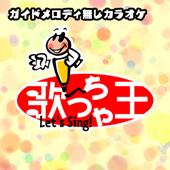 君が好き(オリジナルアーティスト:清水翔太)