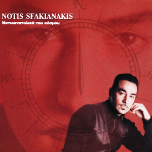 Notis Sfakianakis - Και Δεν Μπορώ