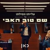 עם אחד (feat. ג'ימבו ג'יי, מיכאל סוויסה, שקל, בני אסתרקין, אברהם לגסה, עמית אולמן, לוקץ' & דורון גוברמן) artwork
