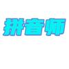拼音师 - 泰语童声 artwork