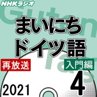 NHK まいにちドイツ語 入門編 2021年4月号