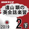 遠山 顕 - NHK 遠山顕の英会話楽習 2019年2月号(下) アートワーク