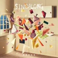 SINGALONG - 緑黄色社会
