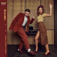 Разрывай Танцпол (Rakurs, Ramirez rmx) - МОХИТО
