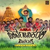 Sarvajanikarali Vinanthi Original Motion Picture Soundtrack Single