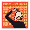 ВЕСНУШКИ - Тима Белорусских mp3