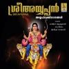 Sree Ayyappan Single