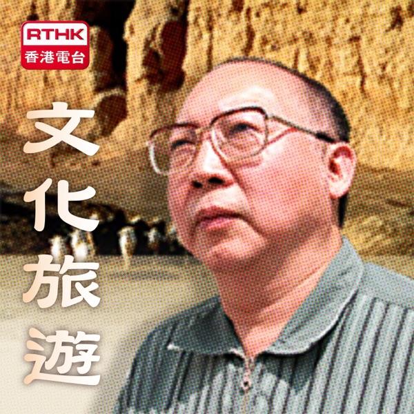 香港電台︰文化旅遊