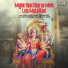 Mujhe Apni Sharan Me Le Lo Mata Rani Mata Bhajan EP