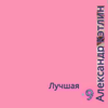 Александр Кэтлин - Cолнечный день обложка