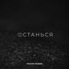 Максим Фадеев - Останься обложка