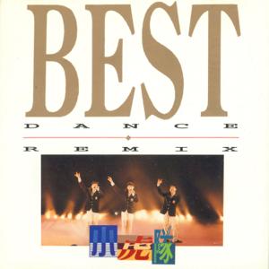 小虎隊 - Best Dance Remix