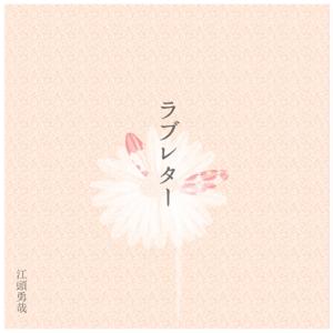江頭勇哉 - ラブレター