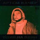Мимо тебя (feat. Жак Энтони)
