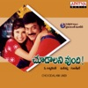 Choodalani Undi (Original Motion Picture Soundtrack)