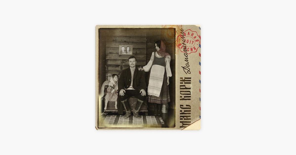 Альбом «Домашний (Полная версия)» (Макс Корж) в Apple Music
