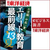 お受験・中高一貫 エリート教育最前線'13夏 (週刊東洋経済eビジネス新書No.23)
