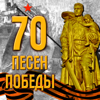 Разные артисты - 70 песен Победы обложка