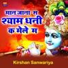 Man Jana S Shyam Dhani K Mele M
