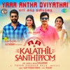 Yaar Antha Oviyathai From Kalathil Santhippom Single