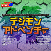 Butter Fly Digimon Adventure OP Oosawa Shou - Oosawa Shou