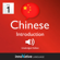Innovative Language Learning - Learn Chinese - Level 1: Introduction to Chinese, Volume 1: Volume 1: Lessons 1-25