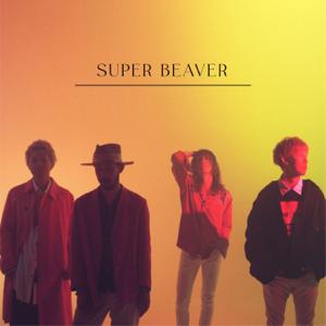 SUPER BEAVER - 自慢になりたい