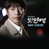 If It Is You - Jung Seung Hwan