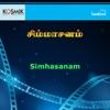 Simhasanam Telugu Original Motion Picture Soundtrack