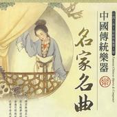China Classic Orchestra 3: Southen Guzheng