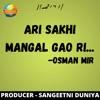 Ari Sakhi Mangal Gao Ri Single