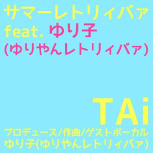 TAI - サマーレトリィバァ feat.ゆり子 (ゆりやんレトリィバァ) ] [feat. ゆり子 (ゆりやんレトリィバァ)]